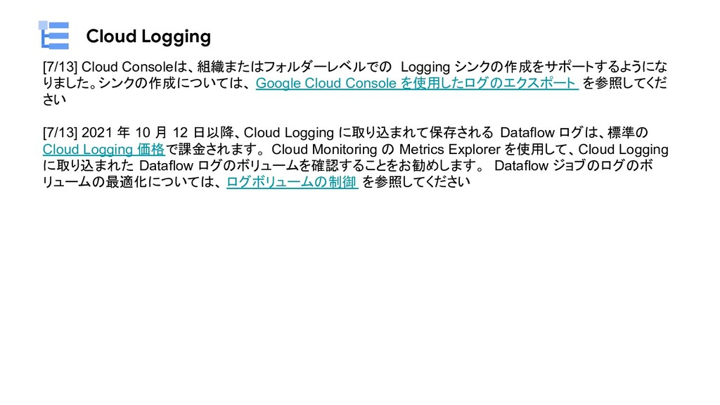 Cloud Logging [7/13] Cloud Consoleは、組織またはフォルダーレ...