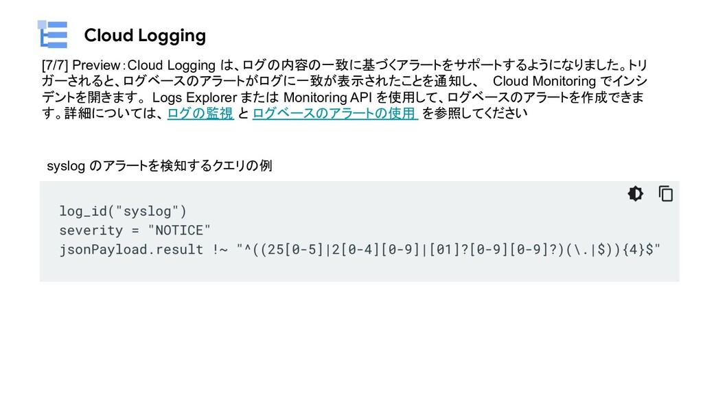 Cloud Logging [7/7] Preview:Cloud Logging は、ログの...