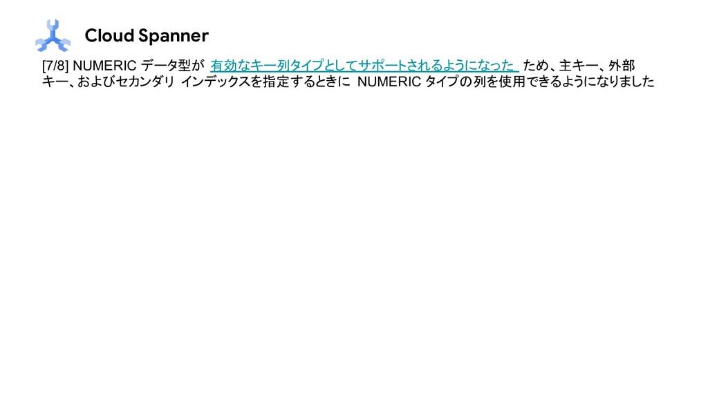 Cloud Spanner [7/8] NUMERIC データ型が 有効なキー列タイプとしてサ...