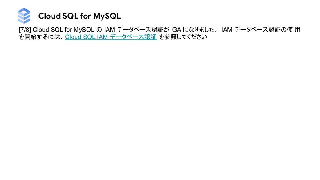 Cloud SQL for MySQL [7/8] Cloud SQL for MySQL の...