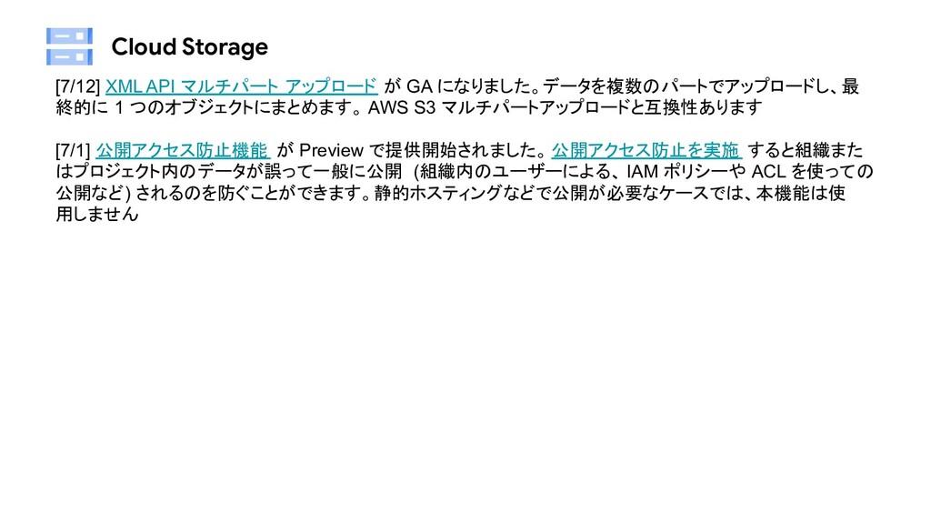 Cloud Storage [7/12] XML API マルチパート アップロード が GA...