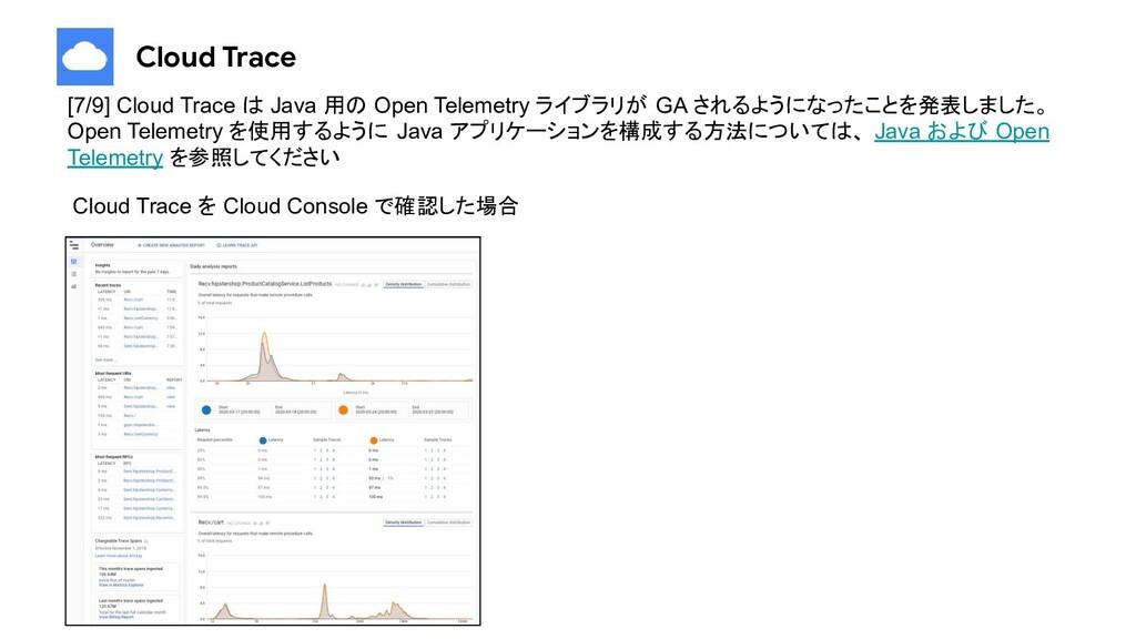 Cloud Trace [7/9] Cloud Trace は Java 用の Open Te...