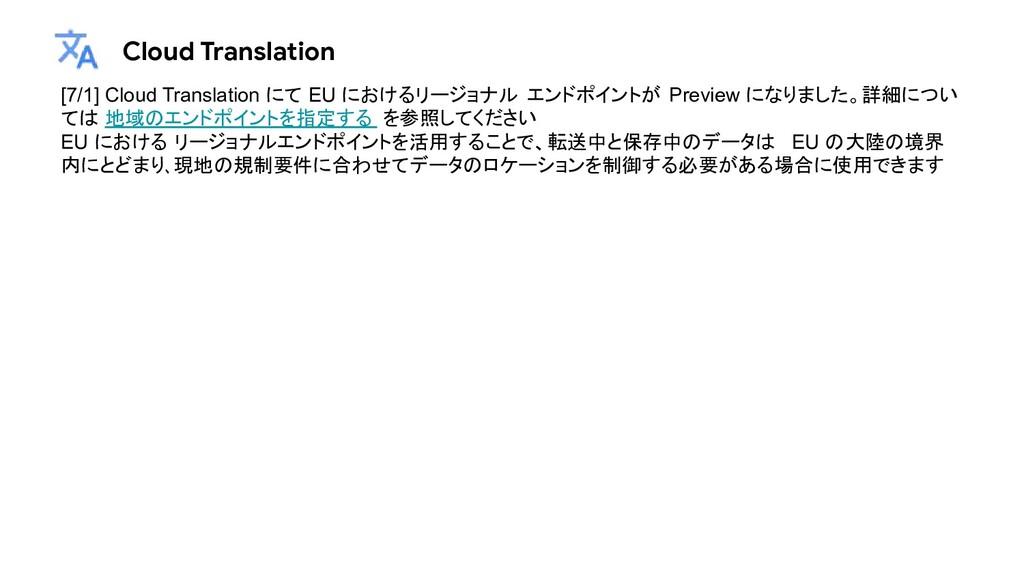Cloud Translation [7/1] Cloud Translation にて EU...