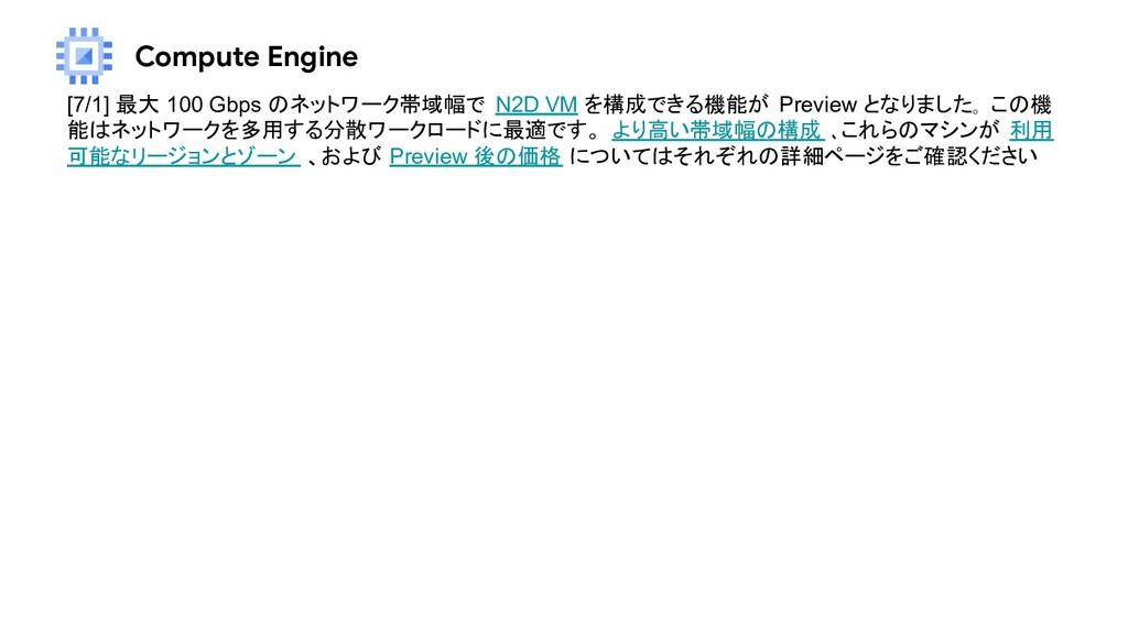 Compute Engine [7/1] 最大 100 Gbps のネットワーク帯域幅で N2...