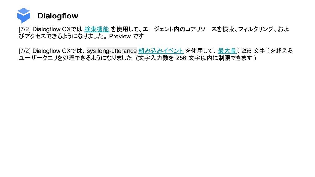 Dialogflow [7/2] Dialogflow CXでは 検索機能 を使用して、エージ...