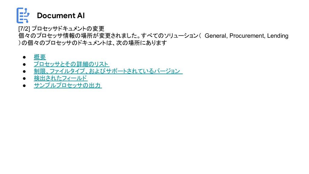Document AI [7/2] プロセッサドキュメントの変更 個々のプロセッサ情報の場所が...