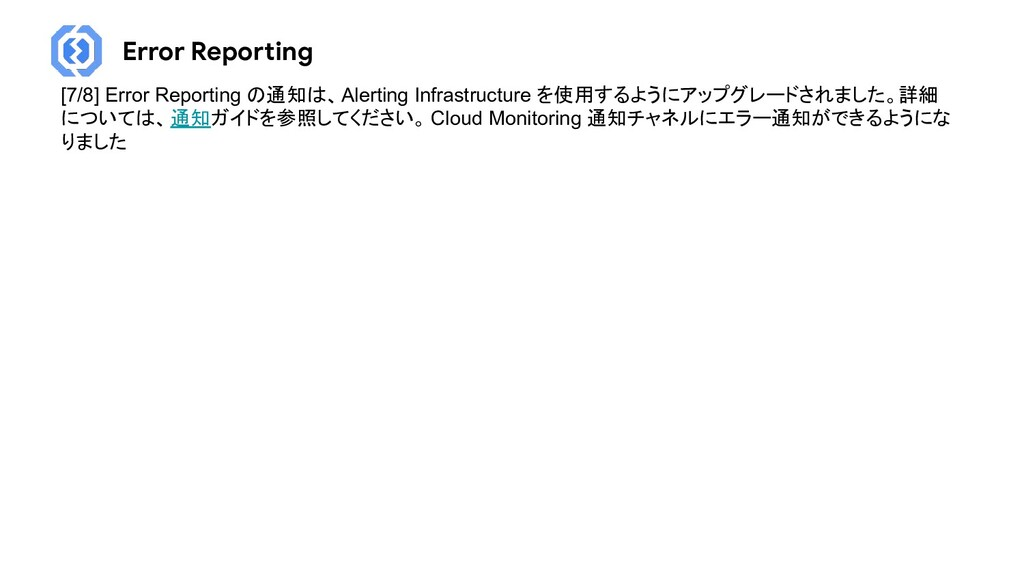 Error Reporting [7/8] Error Reporting の通知は、Aler...