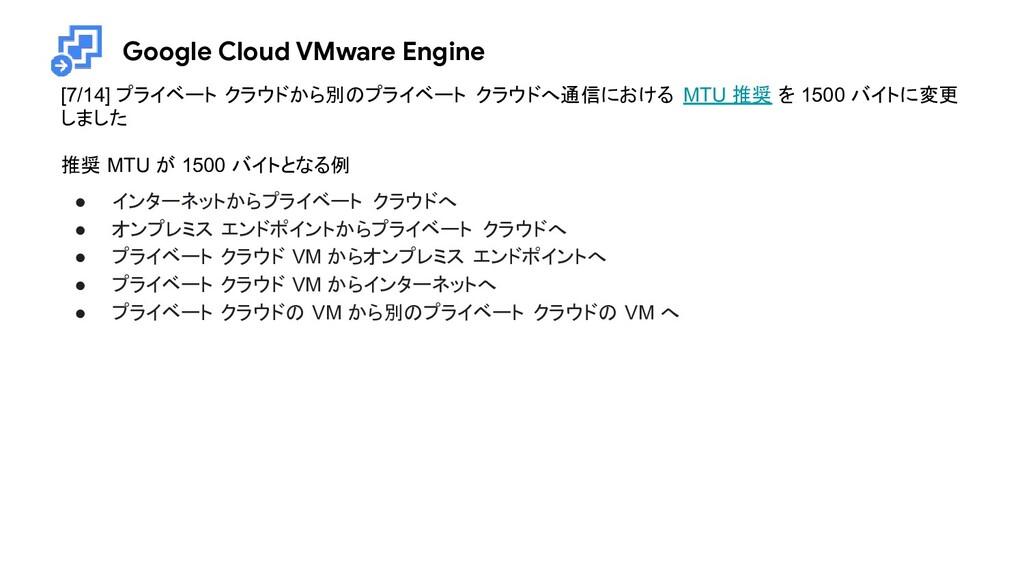 Google Cloud VMware Engine [7/14] プライベート クラウドから...