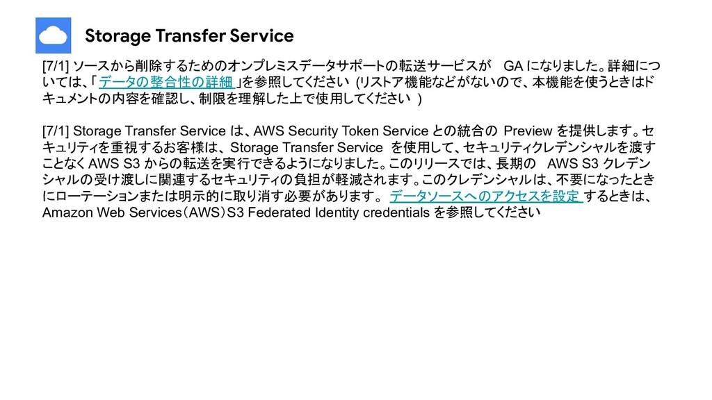 Storage Transfer Service [7/1] ソースから削除するためのオンプレ...