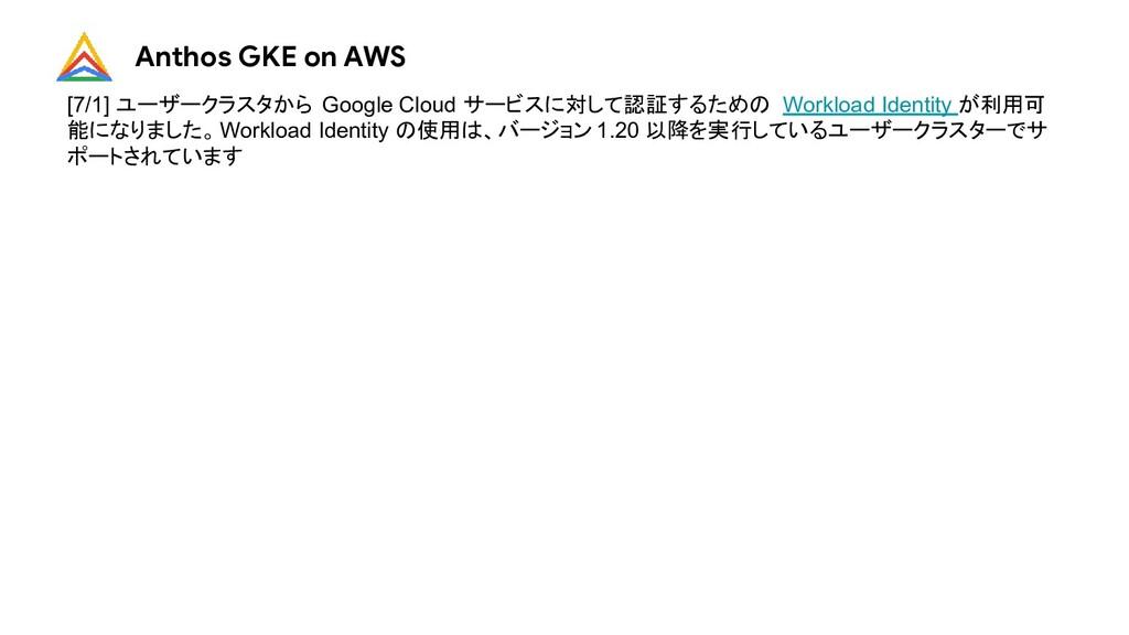 Anthos GKE on AWS [7/1] ユーザークラスタから Google Cloud...