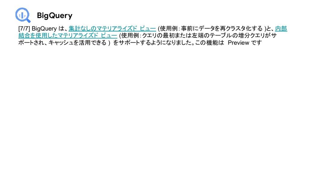 BigQuery [7/7] BigQuery は、集計なしのマテリアライズド ビュー (使用...