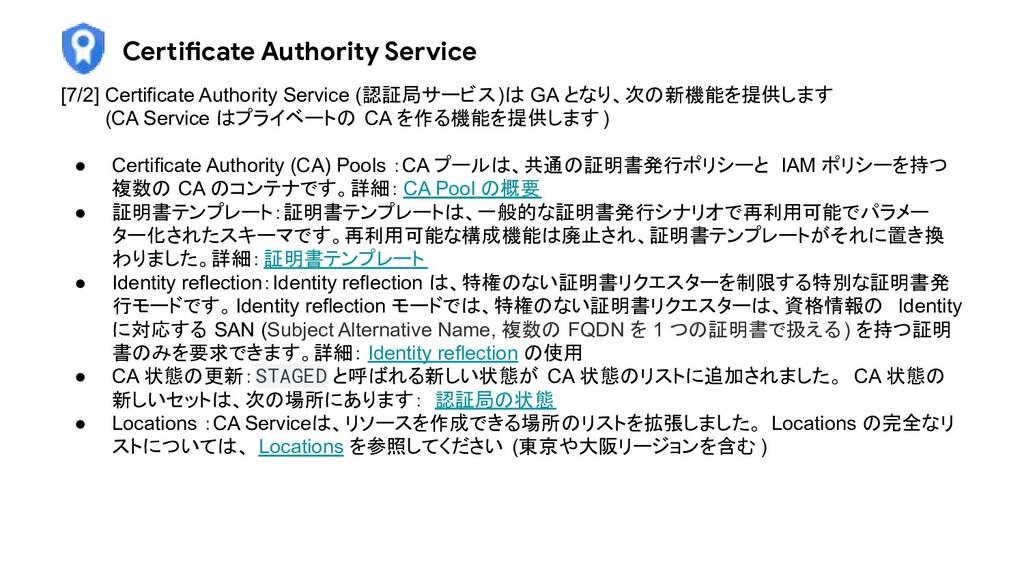 Certificate Authority Service [7/2] Certificate...