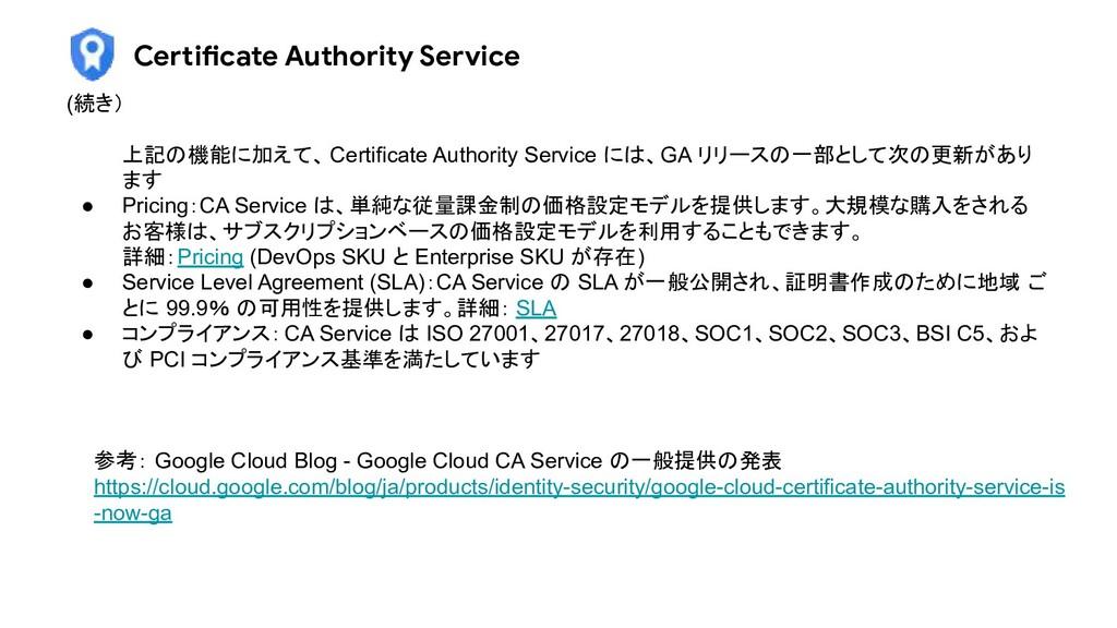 Certificate Authority Service (続き) 上記の機能に加えて、 C...