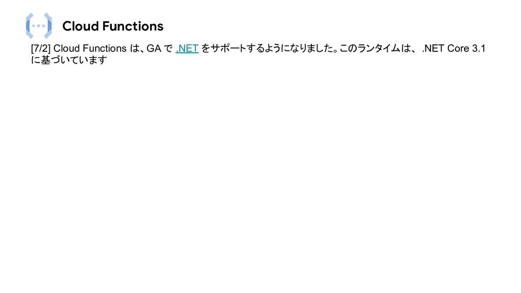 Cloud Functions [7/2] Cloud Functions は、GA で .N...