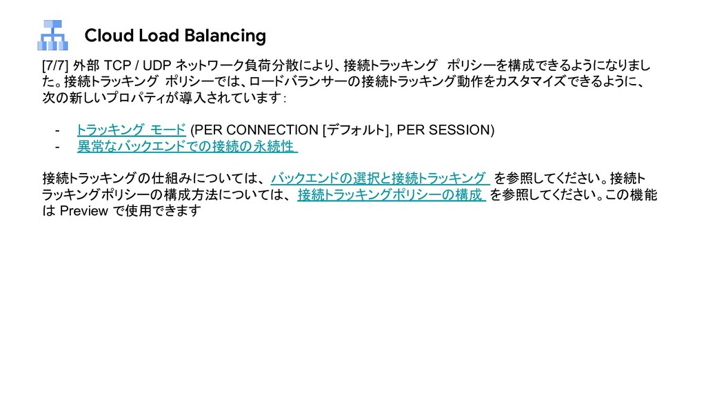 Cloud Load Balancing [7/7] 外部 TCP / UDP ネットワーク負...