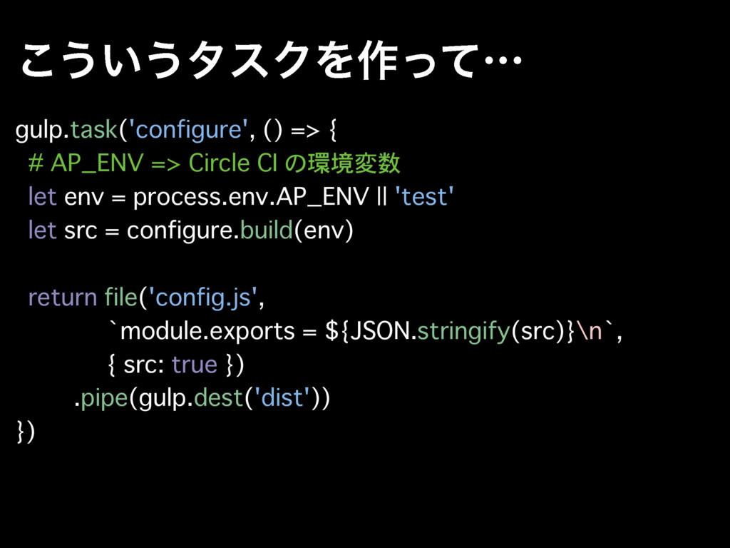 gulp.task('configure', () => { # AP_ENV => Circ...