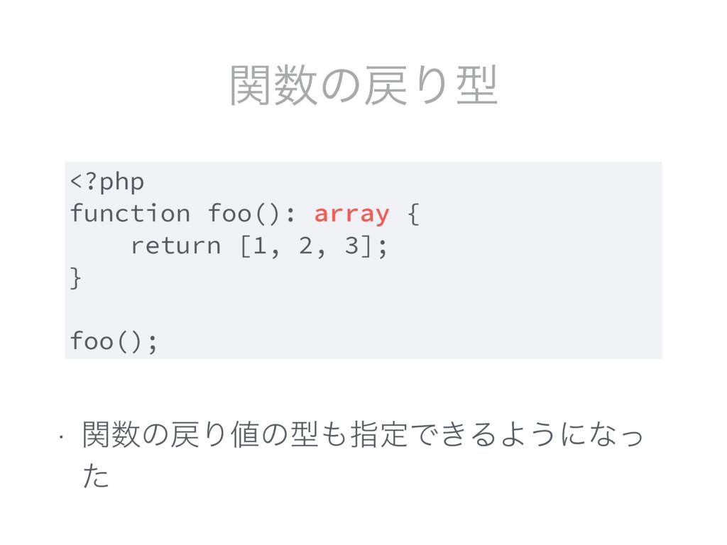 ؔͷΓܕ w ؔͷΓͷܕࢦఆͰ͖ΔΑ͏ʹͳͬ ͨ <?php function f...
