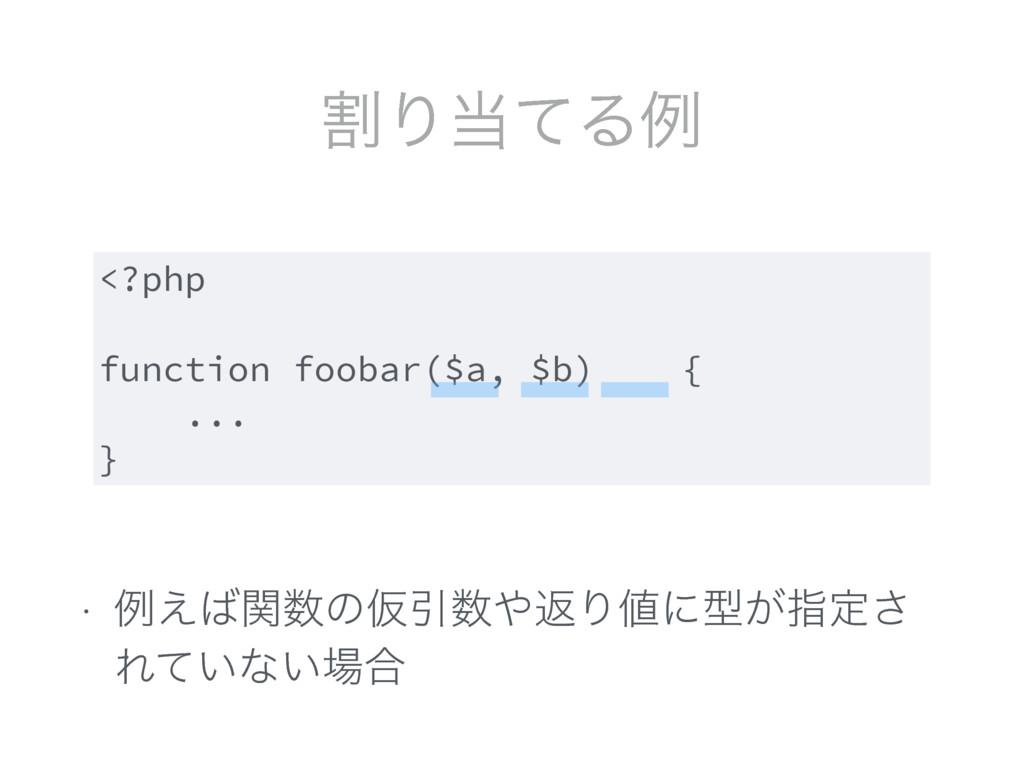 ׂΓͯΔྫ w ྫ͑ؔͷԾҾฦΓʹܕ͕ࢦఆ͞ Ε͍ͯͳ͍߹ <?php func...