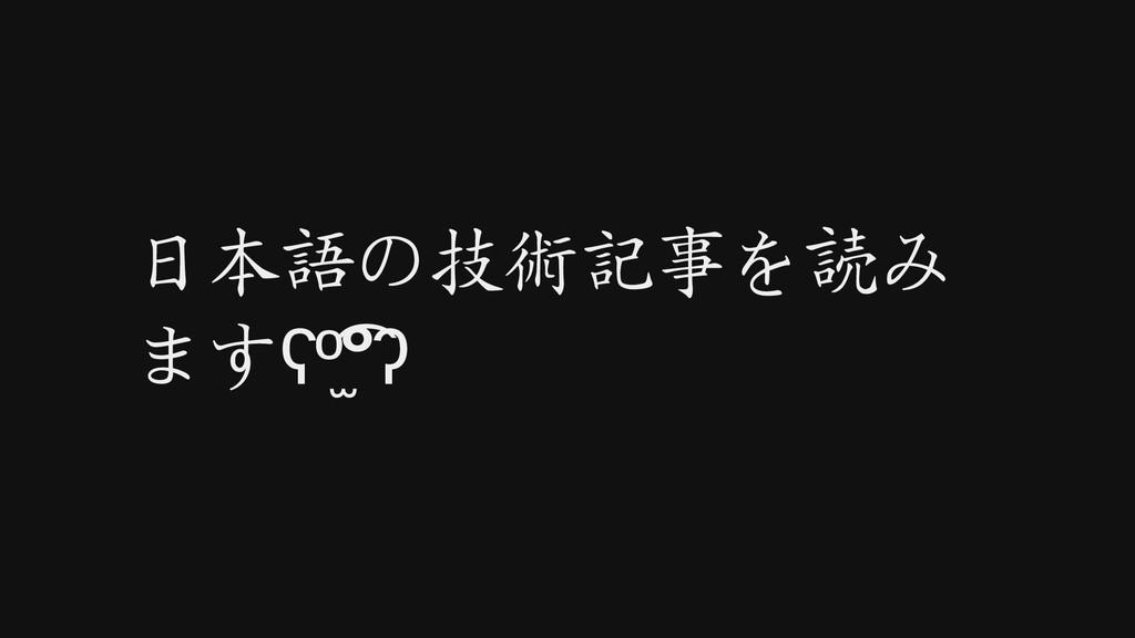 日本語の技術記事を読み ますʕº̫͡ºʔ