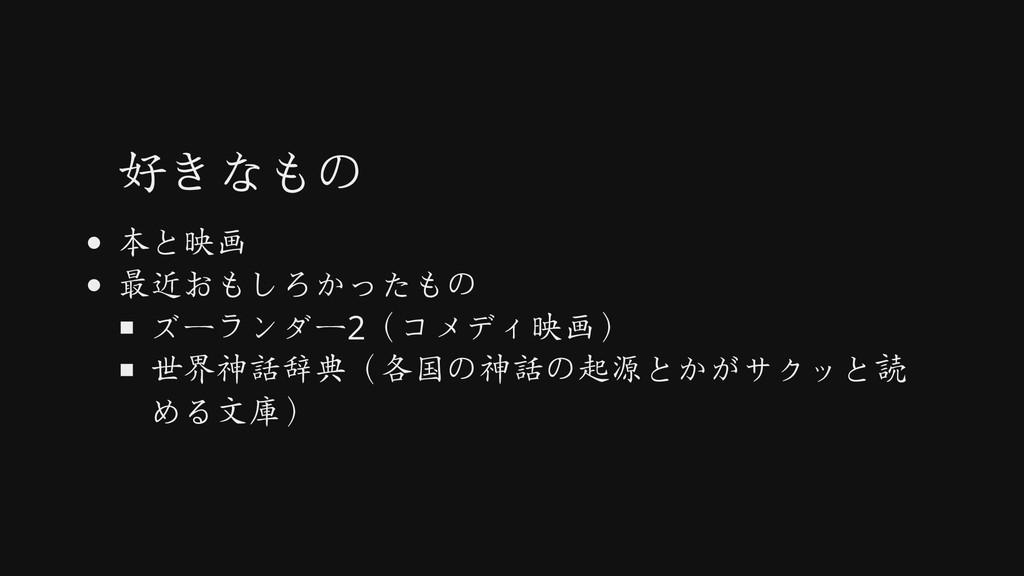 好きなもの 本と映画 最近おもしろかったもの ズーランダー2(コメディ映画) 世界神話辞典(各...