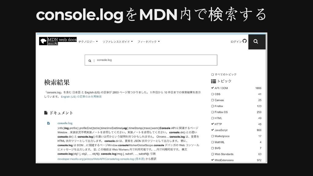 console.logをMDN内で検索する