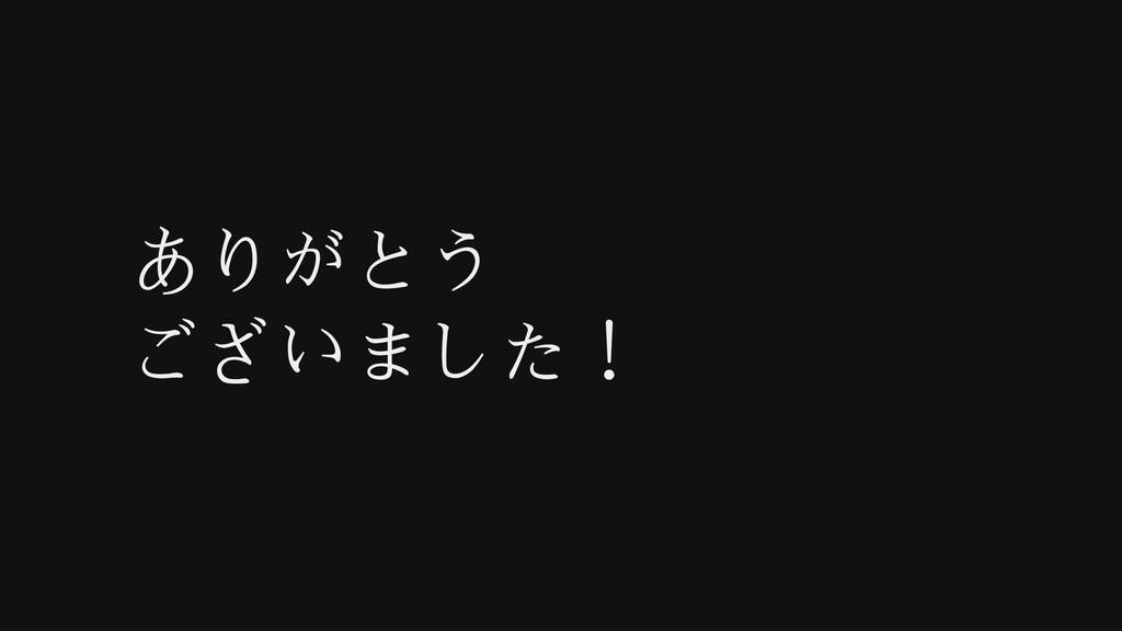 ありがとう ございました!