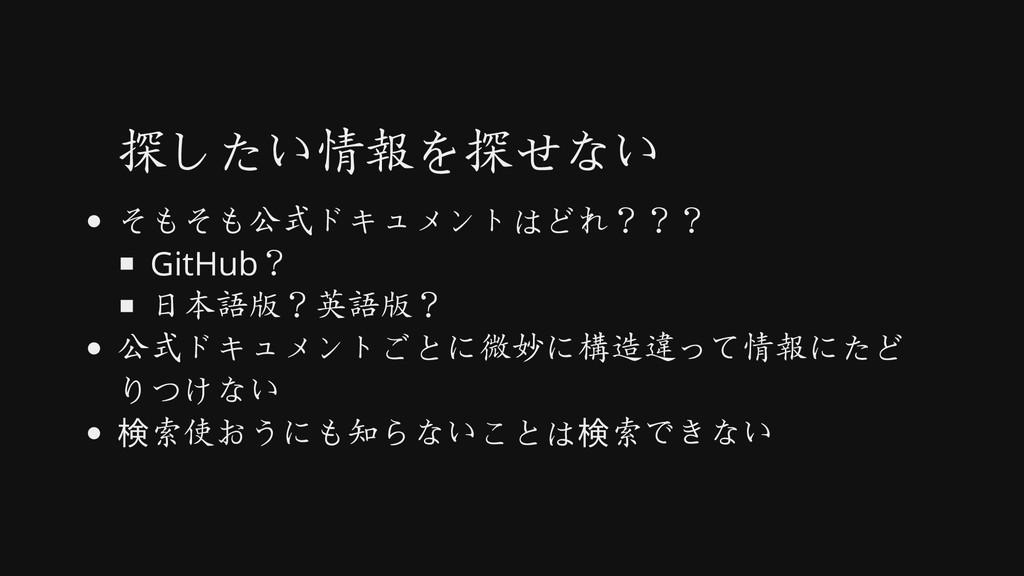 探したい情報を探せない そもそも公式ドキュメントはどれ??? GitHub? 日本語版?英語版...