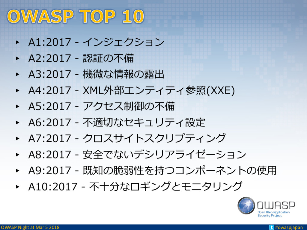 OWASP Night at Mar 5 2018 #owaspjapan t ▸ A1:20...