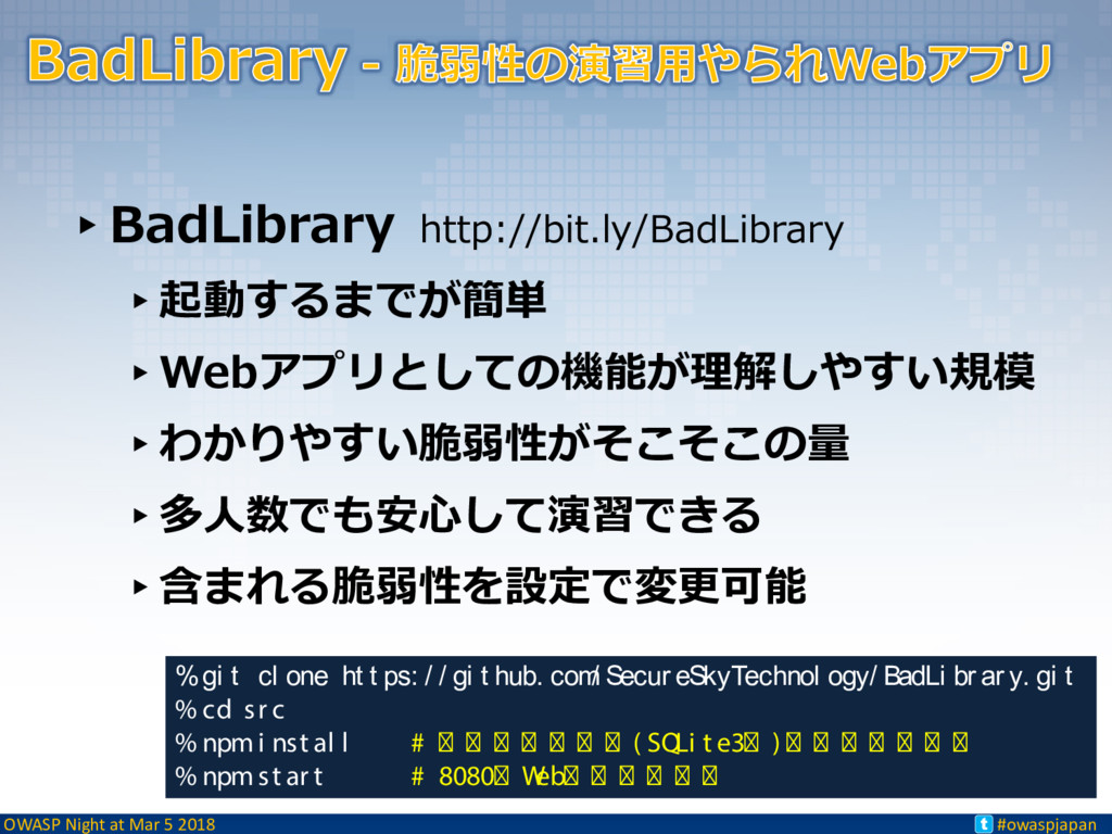 OWASP Night at Mar 5 2018 #owaspjapan t ▸BadLib...