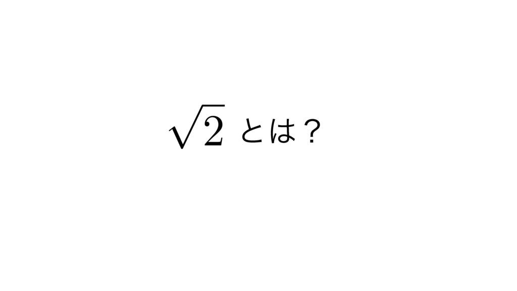 㲋ͱʁ p 2