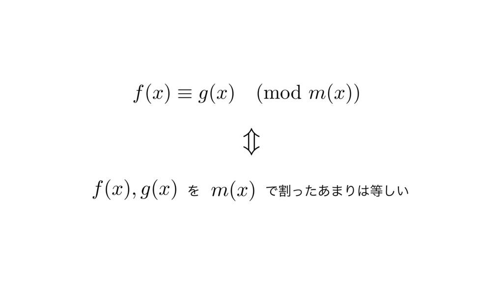 f(x) ⌘ g(x) (mod m(x)) , f ( x ) , g ( x ) m ( ...