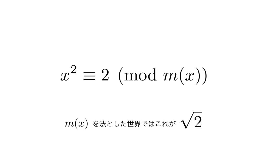 x 2 ⌘ 2 (mod m(x)) Λ๏ͱͨ͠ੈքͰ͜Ε͕㲋 m ( x ) p 2