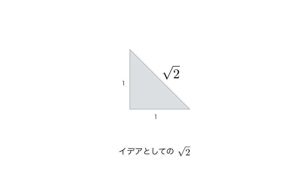 p 2 ΠσΞͱͯ͠ͷ㲋 p 2