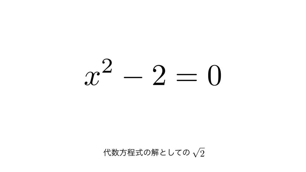 ํఔࣜͷղͱͯ͠ͷ㲋 p 2 x 2 2 = 0