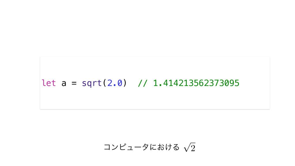 ίϯϐϡʔλʹ͓͚Δ㲋 p 2 let a = sqrt(2.0) // 1.414213...