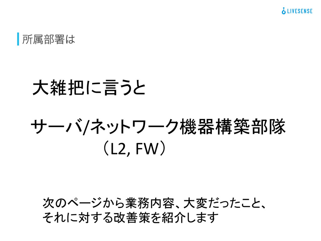 ॴଐ෦ॺ サーバ/ネットワーク機器構築部隊        (L2, FW) ...
