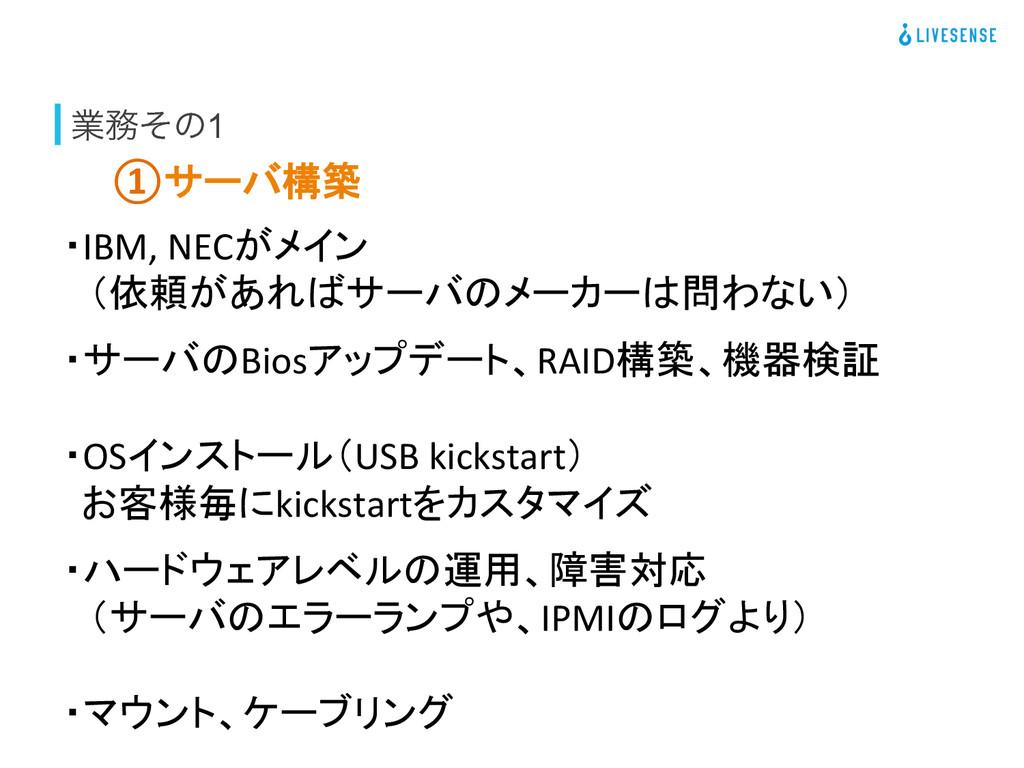 ۀͦͷ1 ①サーバ構築 ・IBM, NECがメイン   (依頼があればサーバ...