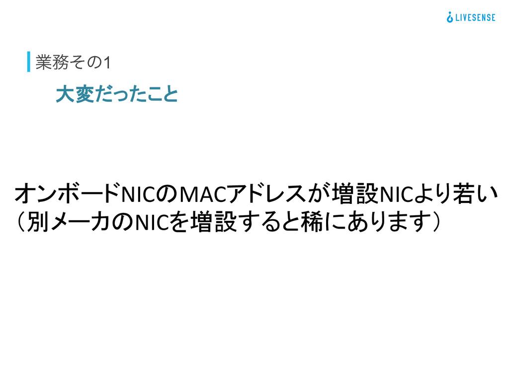 ۀͦͷ1 大変だったこと オンボードNICのMACアドレスが増設NICより若い  ...