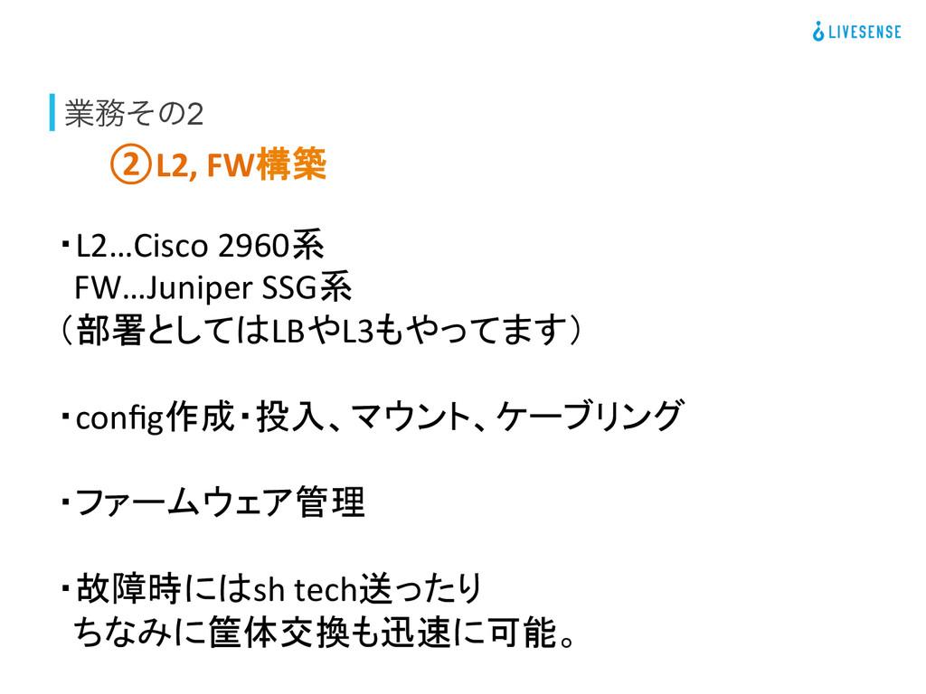ۀͦͷ2 ②L2, FW構築 ・L2…Cisco 2960系   ...