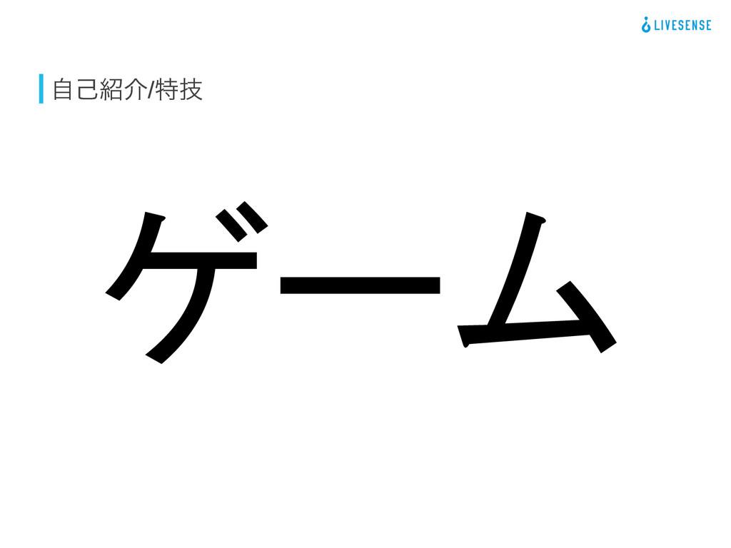 ࣗݾհ/ಛٕ ゲーム