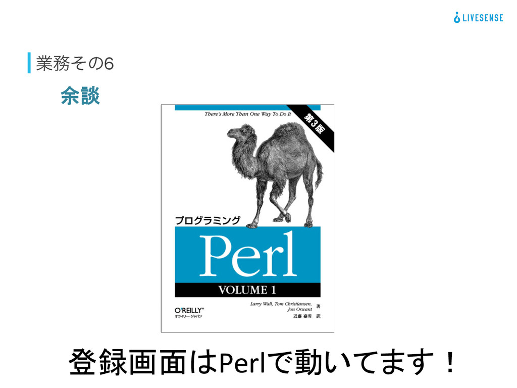 ۀͦͷ6 余談 登録画面はPerlで動いてます!