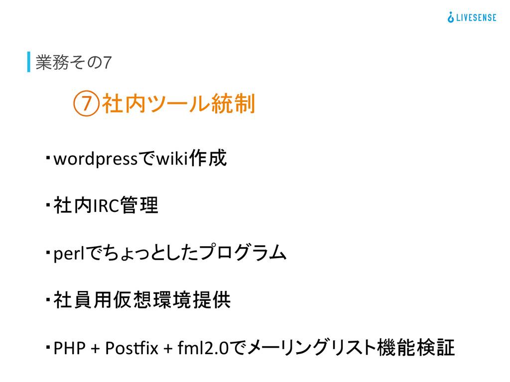 ۀͦͷ7 ⑦社内ツール統制 ・wordpressでwiki作成    ・社内...