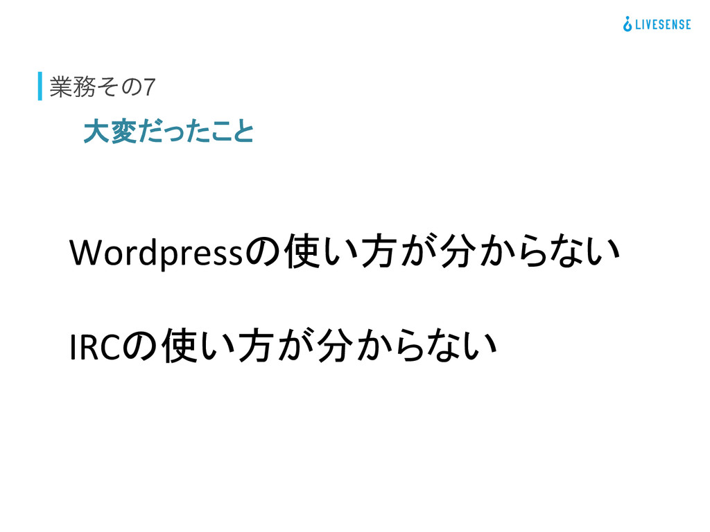ۀͦͷ7 大変だったこと Wordpressの使い方が分からない    IR...