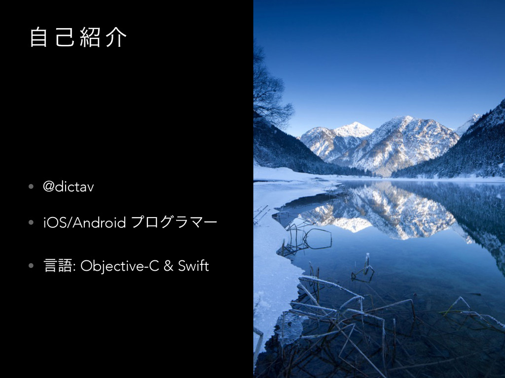 ࣗ ݾ  հ • @dictav • iOS/Android ϓϩάϥϚʔ • ݴޠ: Ob...