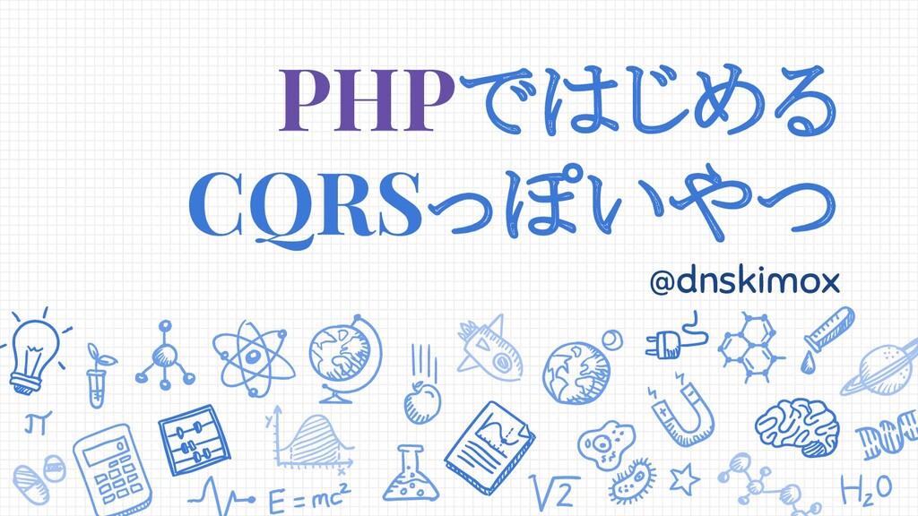 PHPではじめる CQRSっぽいやつ @dnskimox