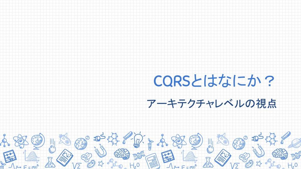 CQRSとはなにか? アーキテクチャレベルの視点