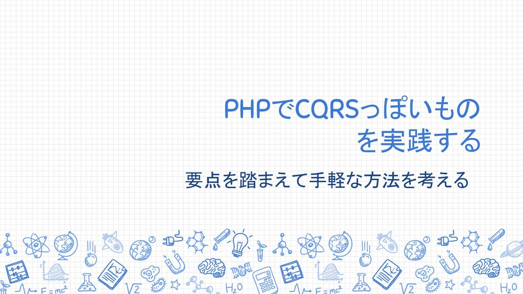PHPでCQRSっぽいもの を実践する 要点を踏まえて手軽な方法を考える
