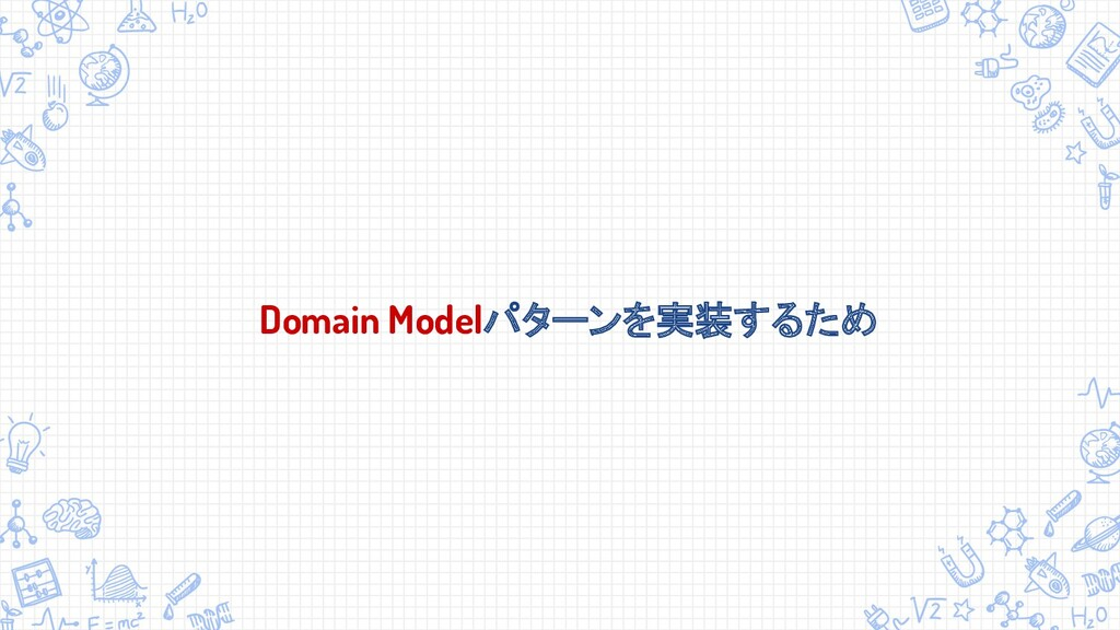 Domain Modelパターンを実装するため