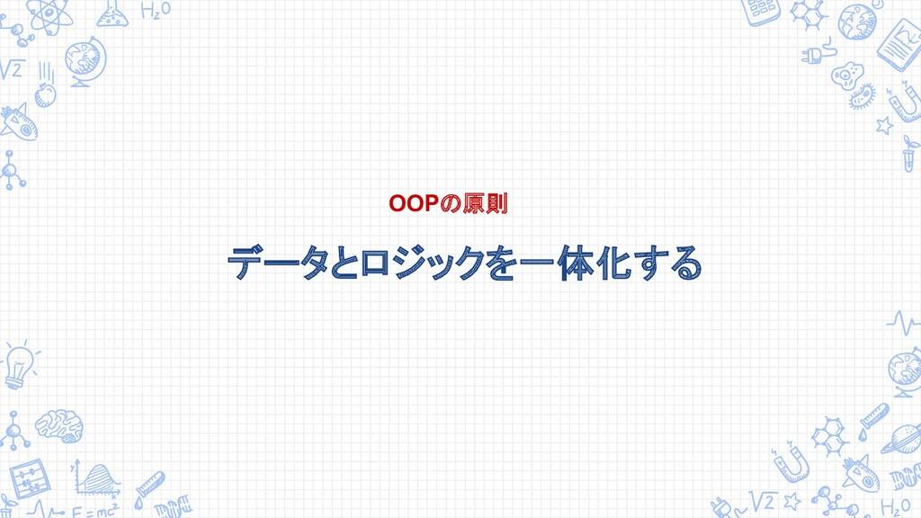 データとロジックを一体化する OOPの原則