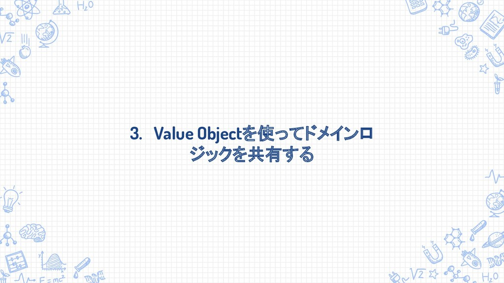 3. Value Objectを使ってドメインロ ジックを共有する